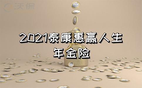 2021泰康惠赢人生年金险少儿版怎么样?保什么?案例分析!
