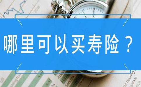 哪里可以买寿险?2021哪里可以买寿险?
