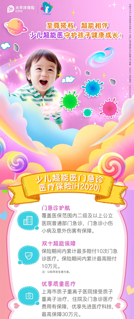 中国太平洋保险29岁生日快乐,太保邀您共赴2020客户服务节!
