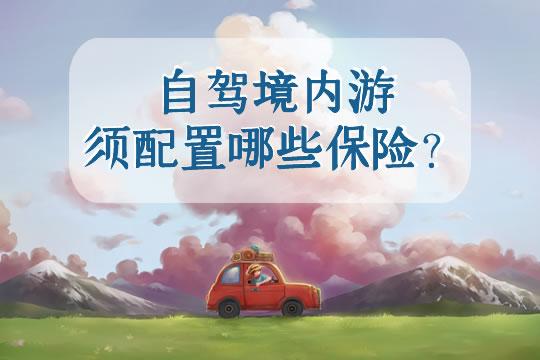跟爱人自驾境内游,须配置哪些保险?