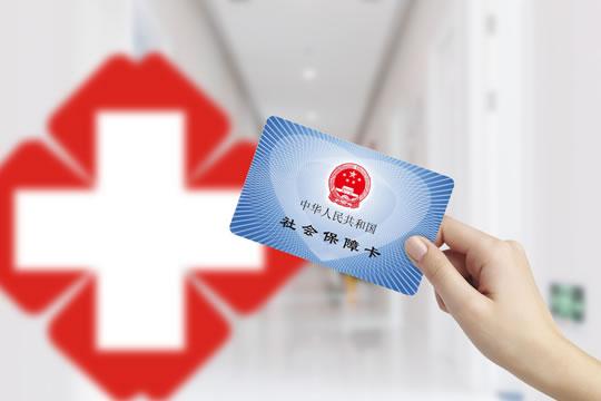 有了社保还有必要买商业保险吗?社保和商业保险各自的作用?