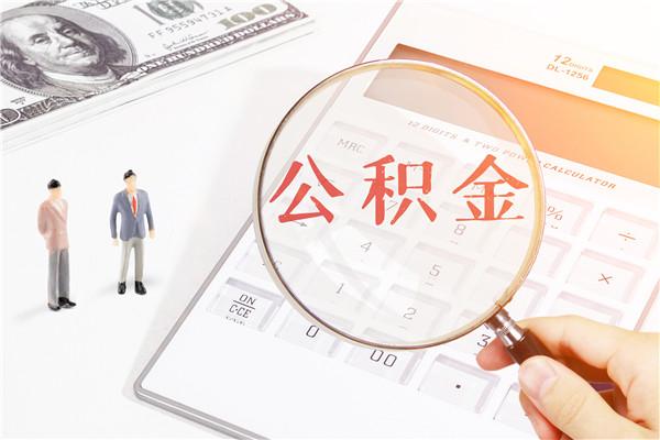 河北省全面开展住房公积金异地个人住房贷款业务