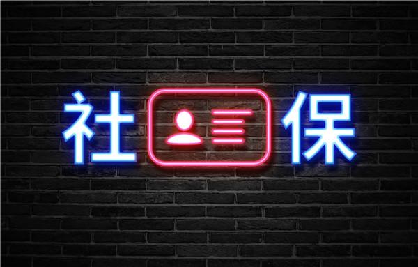 中国基本养老保险已覆盖近10亿人