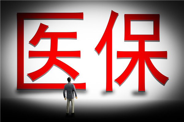 穗岁康!广州首个医保专属普惠商业补充健康保险上线
