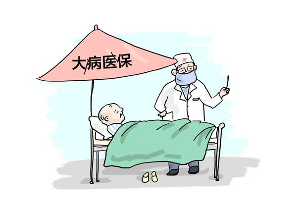3分钟看懂大病保险