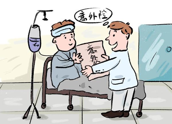 人身保险意外伤残等级评定按什么标准?