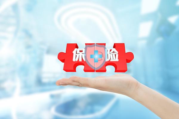 《中国保险业发展报告2020》出炉