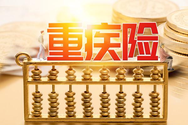 中国精算师协会发布新重大疾病经验发生率表编制报告