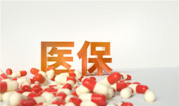 平均降价超50%!119种药品被调入医保
