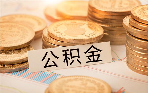 《上海市住房公积金2020年年度报告》出炉
