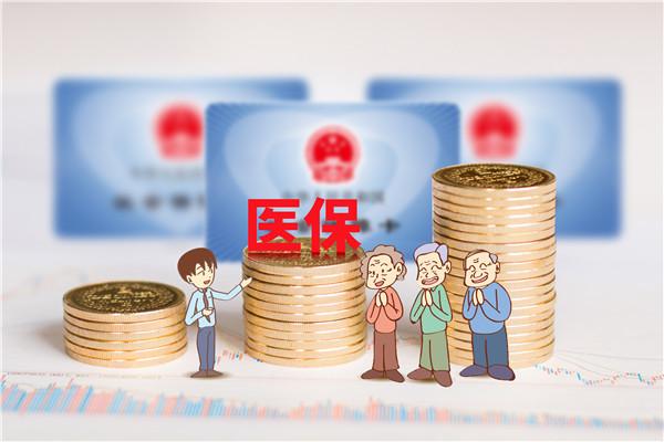北京市医保局:医保卡可以全家使用消息不实